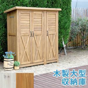 物置 木製物置 屋外用 天然木材 木製大型収納庫(三つ扉) KTDS1600 ホワイト/ライトブラウン 組み立て式 ガーデンファニチャー 代引き不可|estoah