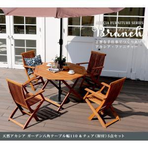 ガーデン テーブル セット ブランチ 天然アカシア 八角テーブル幅110&チェア(肘付) 5点セット 組み立て式(テーブル) BR11049A-5PSET 代引き不可|estoah