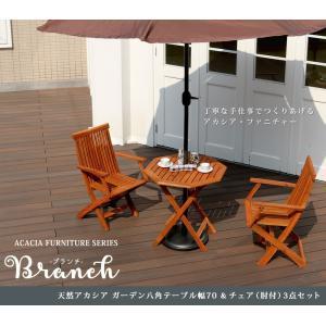 ガーデン テーブル セット ブランチ 天然アカシア 八角テーブル幅70&チェア(肘付) 3点セット 組み立て式(テーブル) BR7049A-3PSET 代引き不可|estoah