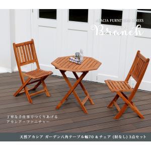 ガーデン テーブル セット ブランチ 天然アカシア 八角テーブル幅70&チェア(肘なし) 3点セット 組み立て式(テーブル) BR7051-3PSET 代引き不可|estoah
