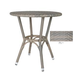 ガーデンテーブル 屋外用 ガーデンファニチャー ウィーヴィングシリーズ テーブル グレー おしゃれ|estoah