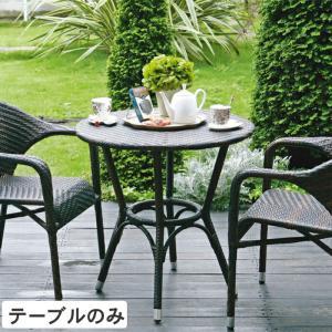 ガーデンテーブル 屋外用 ガーデンファニチャー ウィーヴィングシリーズ テーブル ブラック おしゃれ|estoah