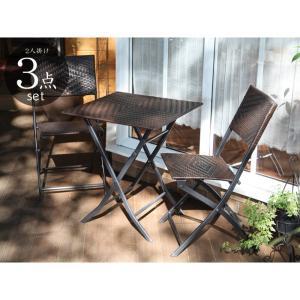 ガーデンテーブル チェアーセット 屋外専用 人工ラタンファニチャー 折畳み フォールディングテーブル1台 チェアー2脚の3点セット|estoah