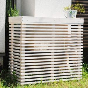 室外機カバー エアコン室外機カバー 木製ガーデン家具 モダンエアコンカバーボーダーストライプ935×900×425mm ホワイト|estoah