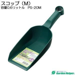 園芸用 スコップ シャベル 角型 プラスチック スコップ(M) 容量0.6リットル Garden Helper PS-20M 園芸用品 ガーデニング 寄せ植え プランターの土入れに|estoah