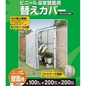 ビニール温室 壁面用 替えカバー 自転車置き場 家庭用 自宅 家庭菜園 野菜 花 観葉植物 フラワーラック|estoah