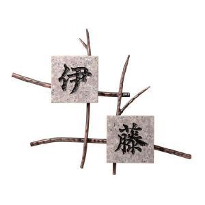 真鍮表札【IR-85】ミカゲ オリジナルハンドメイド 枝
