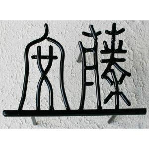 アイアン表札 漢字-Bオリジナル書体 ハンドメイドサイン シンプル