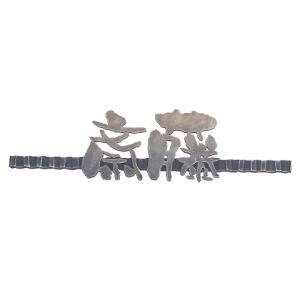 アイアン表札【NL-N72 和錆表札骨(コチ)】漢字