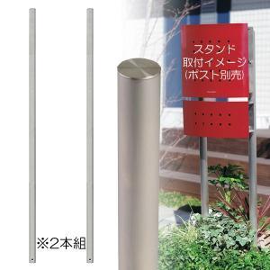 ポスト 郵便受け 郵便ポスト スタンド  デザインポスト マックスノブロック専用 ラウンドポール 2本組  ステンレス|estoah