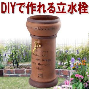 立水栓 水栓柱 ガーデニング テラコッタ風立水栓(移動型)ウェールズ ガーデン水栓柱 DIY|estoah