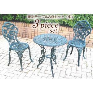 ガーデンテーブルセット カフェテーブルセット 鋳物テーブル3点セット(中) ガーデン家具  テーブル チェア(椅子)2脚 ガーデンファニチャー |estoah