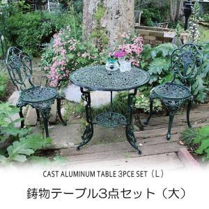 ガーデンテーブルセット カフェテーブルセット 鋳物テーブル3点セット(大) ガーデン家具  テーブル チェア(椅子)2脚 ガーデンファニチャー |estoah