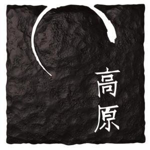 アイアン表札【天戸 NA-SBL04BM】 オリジナルハンドメイドサイン