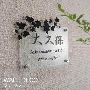 表札 ガラス ガラス表札 ステンレス ネームプレート 植物 戸建 ウォールデコ WALL DECO 外構 店舗 看板 おしゃれ|estoah