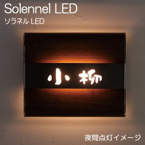 表札 LED ステンレス ステンレス表札 戸建 Solennel LED ソラネルLED シンプル モダン ネームプレート 屋外 外構 おしゃれ|estoah