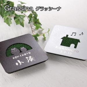 表札 ステンレス 人工芝 グリーングラス