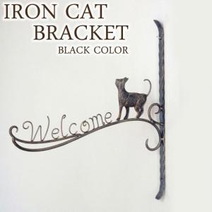 壁掛けフック アイアンキャットブラケット ブラック 猫 アイアンフック ガーデンブラケット プランターフック|estoah
