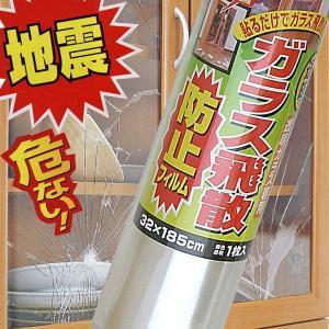 ガラス飛散防止フィルム 32×185cm 防災グッズ 防災用品 地震対策|estoah