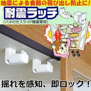 地震 家具転倒防止 耐震ラッチ バネ付スライド蝶番用 食器の飛び出し防止器具 防災グッズ 地震対策|estoah