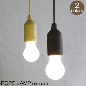 LEDライト インテリア 北欧 モダン キャンプ ロープランプ LED ライト 選べる2色 ガレージ クローゼット ロッカー |estoah