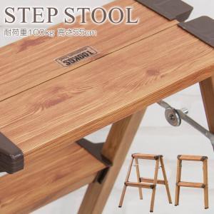 脚立 踏み台 おしゃれ アルミ 木目 折りたたみ 軽量 ステップスツール 2段 キッチン 台所 子ども ステップ台 花台 ナチュラル|estoah