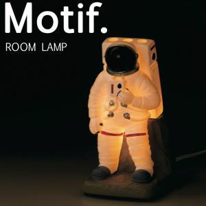 ルームランプ Motif アストロノーツ 宇宙飛行士 インテリア 照明  雑貨 インテリアオブジェ  ディスプレイ ギフト  雑貨 贈り物 プレゼント|estoah