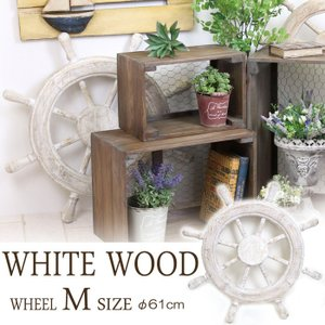 ガーデニング雑貨 マリン雑貨 船舵  車輪 ホワイトウッドホイール M 木製 ウッド アンティーク ディスプレイ 店舗什器 インテリア|estoah