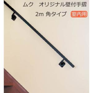 手すり 階段 アイアン 階段手摺 室内手摺 ムク オリジナル壁付手摺 長さ2m 角タイプ 屋内 おしゃれ|estoah