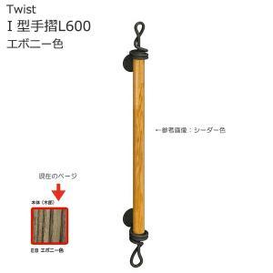 手すり 階段 室内壁付手摺 ツイスト 室内I型手摺L600 エボニー色 天然木 おしゃれ|estoah