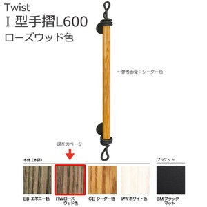手すり 階段 室内壁付手摺 ツイスト 室内I型手摺L600 ローズウッド色 天然木 おしゃれ|estoah