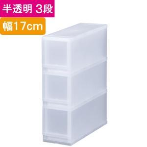 収納 収納ボックス 収納ケース プラスト 半透明 3段 引き出し 幅17×高さ57×奥行45cm 1...
