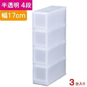 収納 収納ボックス 収納ケース プラスト 半透明 4段 引き出し 幅17×高さ75.5×奥行45cm...