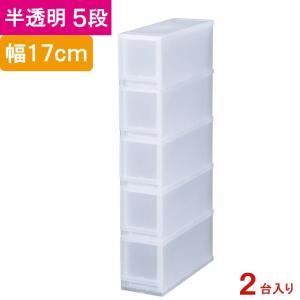 収納 収納ボックス 収納ケース プラスト 半透明 5段 引き出し 幅17×高さ93.8×奥行45cm...
