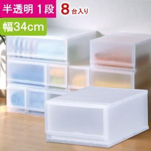 収納 収納ボックス 収納ケース プラスト 半透明 1段 引き出し 幅34×高さ20.5×奥行45cm...