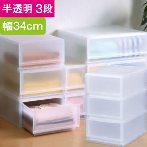 収納 収納ボックス 収納ケース プラスト 半透明 3段 引き出し 幅34×高さ57×奥行45cm 1...