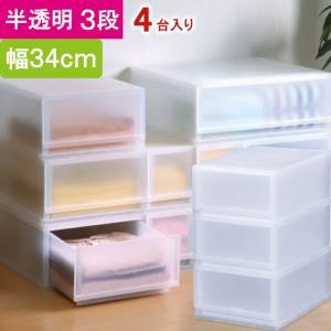 収納 収納ボックス 収納ケース プラスト 半透明 3段 引き出し 幅34×高さ57×奥行45cm 4...