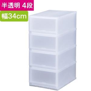 収納 収納ボックス 収納ケース プラスト 半透明 4段 引き出し 幅34×高さ75.5×奥行45cm...