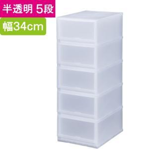 収納 収納ボックス 収納ケース プラスト 半透明 5段 引き出し 幅34×高さ93.8×奥行45cm...