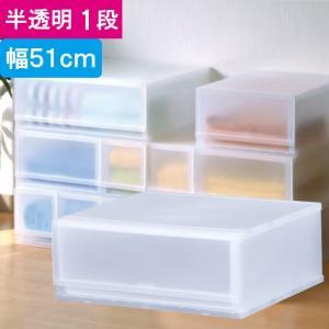 収納 収納ボックス 収納ケース プラスト 半透明 1段 引き出し 幅51×高さ20.5×奥行45cm...