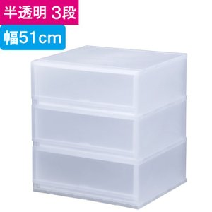収納 収納ボックス 収納ケース プラスト 半透明 3段 引き出し 幅51×高さ57×奥行45cm 1...
