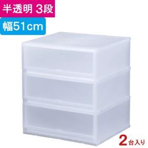 収納 収納ボックス 収納ケース プラスト 半透明 3段 引き出し 幅51×高さ57×奥行45cm 2...