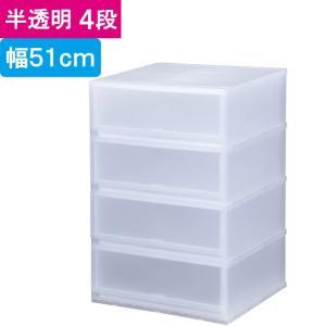 収納 収納ボックス 収納ケース プラスト 半透明 4段 引き出し 幅51×高さ75.5×奥行45cm...