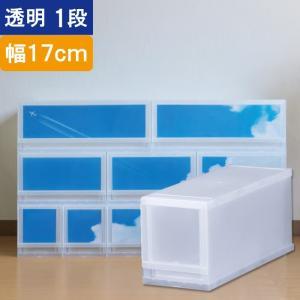 収納 収納ボックス 収納ケース プラストPHOTO 透明 1段 引き出し 幅17×高さ20.5×奥行...