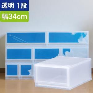 収納 収納ボックス 収納ケース プラストPHOTO 透明 1段 引き出し 幅34×高さ20.5×奥行...