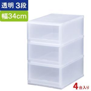 収納 収納ボックス 収納ケース プラストPHOTO 透明 3段 引き出し 幅34×高さ57×奥行45...