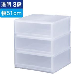 収納 収納ボックス 収納ケース プラストPHOTO 透明 3段 引き出し 幅51×高さ57×奥行45...
