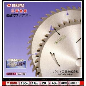 【廃盤】バクマ 丸のこチップソー 6枚セット 165*48P|estoah