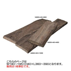 庭 敷石 ストーンステップ 飛石 踏石舗装アイテム 敷材 コンクリート製 古枕木 日本 オンリースリーパー ベイブ360〜390(1枚単位)|estoah