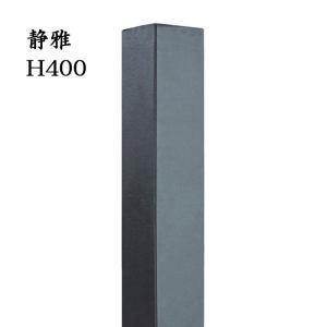 玄関 アプローチ 門柱 柱 三州いぶし瓦 いぶし銀 いぶし陶木 静雅 H400×90角 フェンス デザイン柱 装飾 diy|estoah